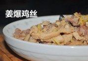 家常菜姜爆鸡丝