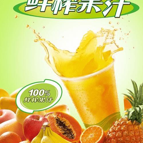 鲜榨果汁加盟