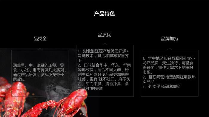 大开虾界品牌介绍图8
