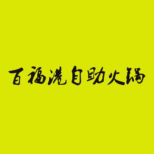 百福港自助火锅