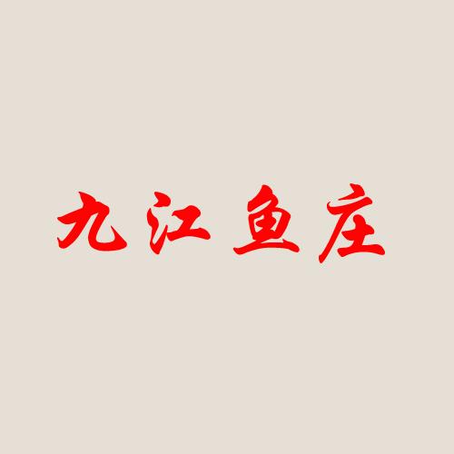 九江鱼庄鱼火锅
