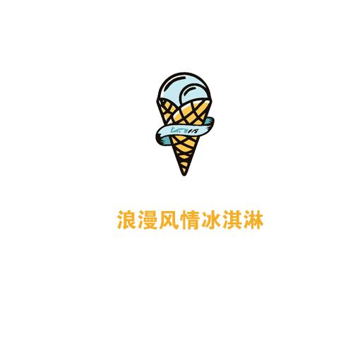 浪漫风情冰淇淋