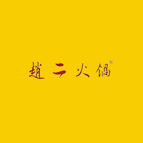 重庆赵二老火锅