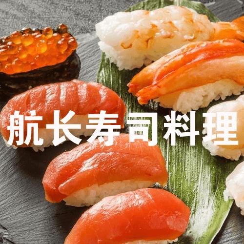 航长寿司料理