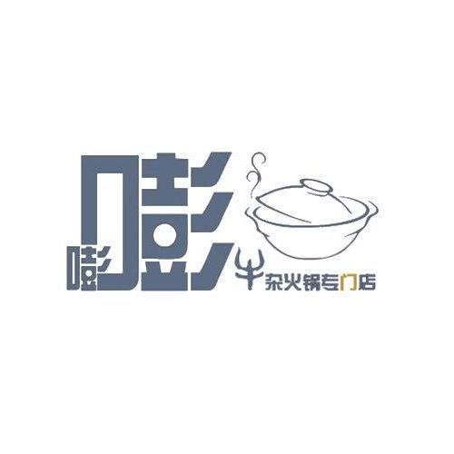 嘭嘭牛杂火锅