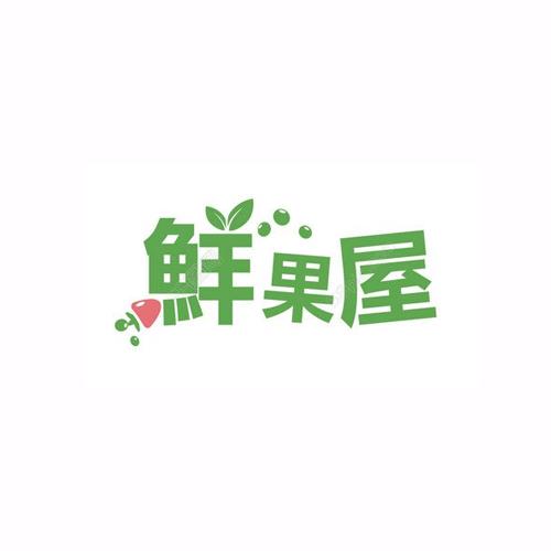七彩鲜果屋饮品