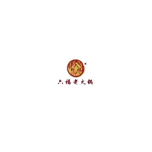 六福老火锅