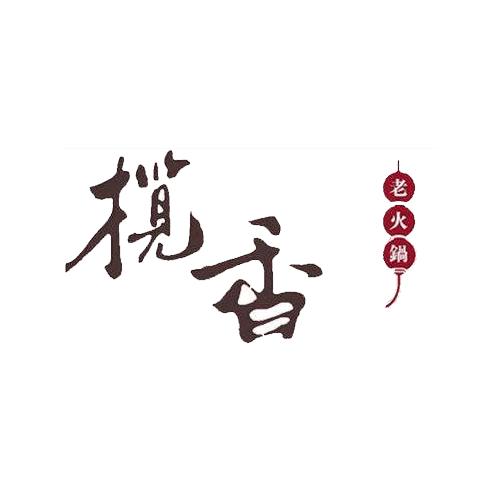 揽香老火锅
