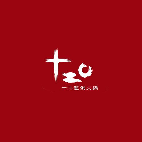 十二篮火锅