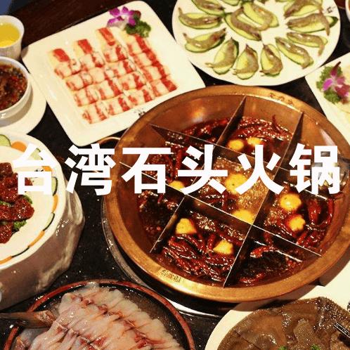 台湾石头火锅