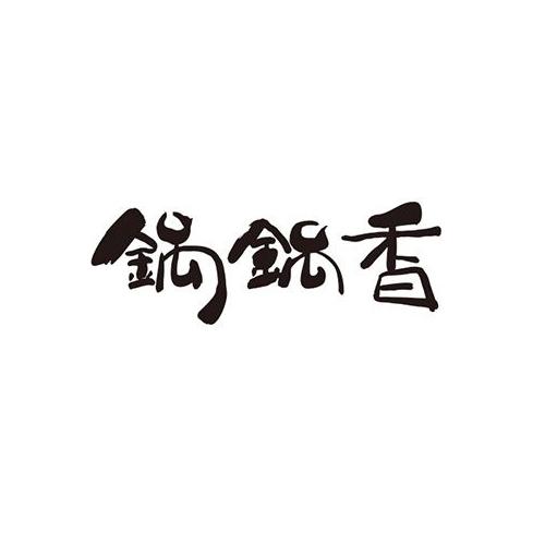锅锅香羊蝎子火锅