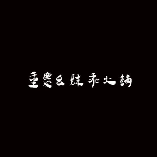 重庆幺妹乖火锅