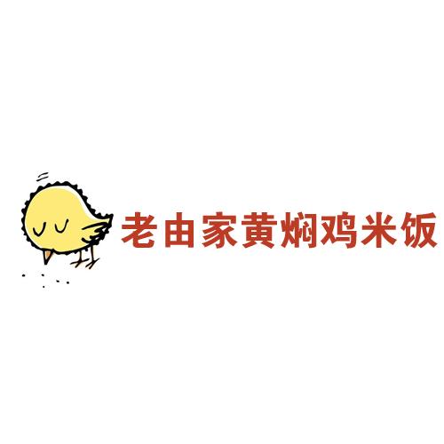 老由家黄焖鸡米饭