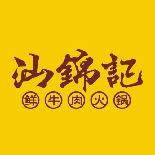 汕锦记生鲜牛肉火锅