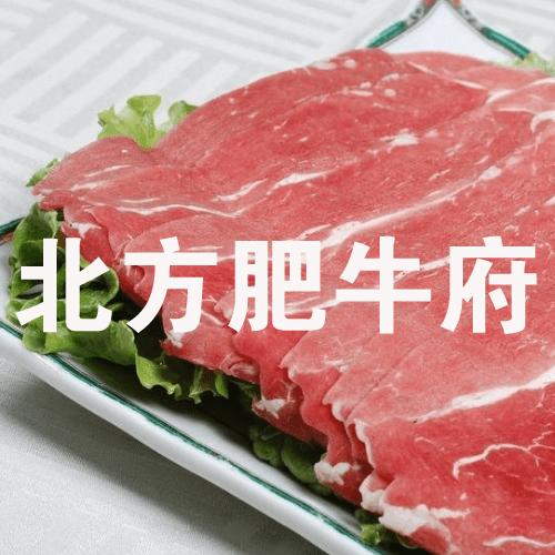 北方肥牛府火锅