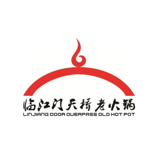 重慶臨江門天橋老火鍋