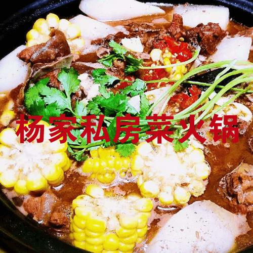 杨家私房菜火锅