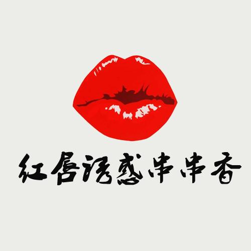 红唇诱惑串串香