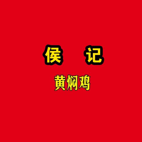 侯记黄焖鸡米饭