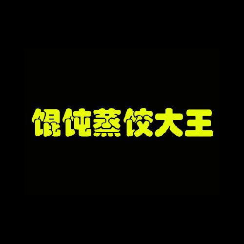 馄饨蒸饺大王