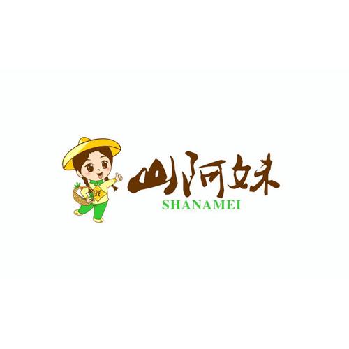 山阿妹炕土豆