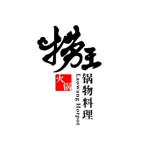 捞王锅物料理火锅