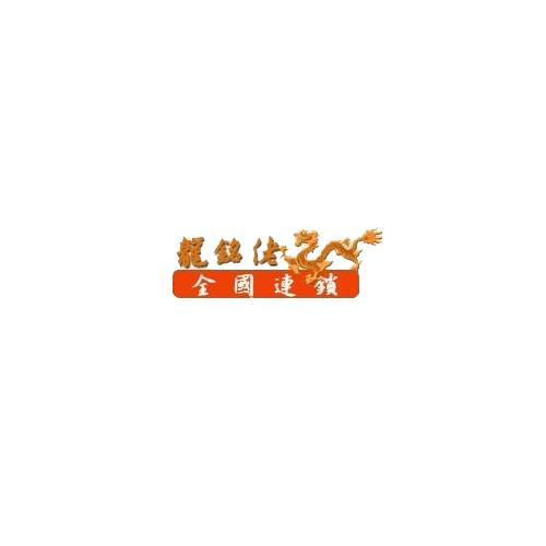 龍铭佬火锅