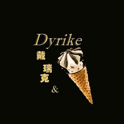 戴瑞克冰淇淋