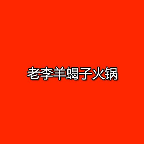 老李羊蝎子火锅