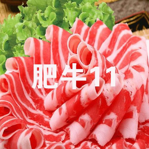 肥牛11火锅