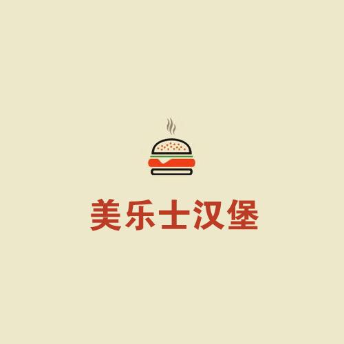 美樂士漢堡