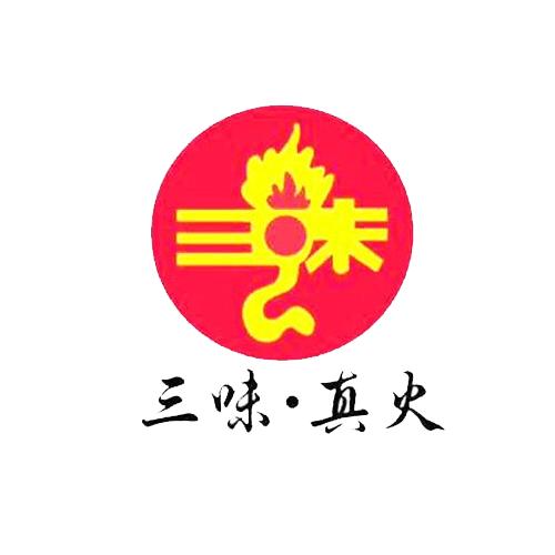 三味真火火锅