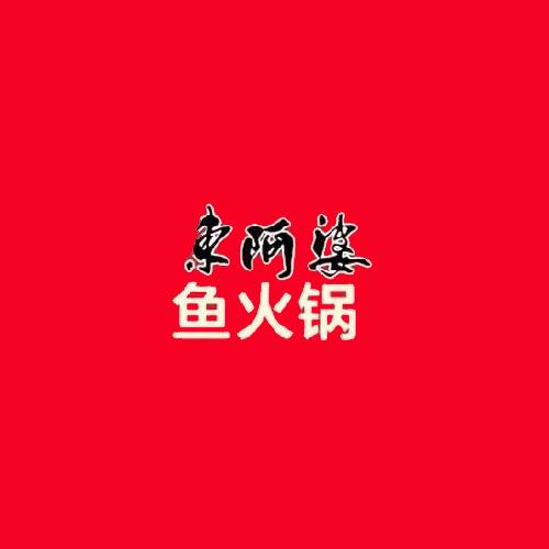 东阿婆鱼火锅