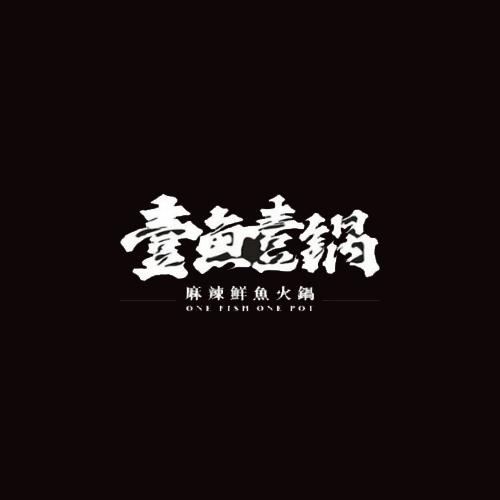 壹魚壹锅火锅