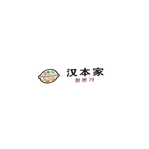 汉本家年糕火锅