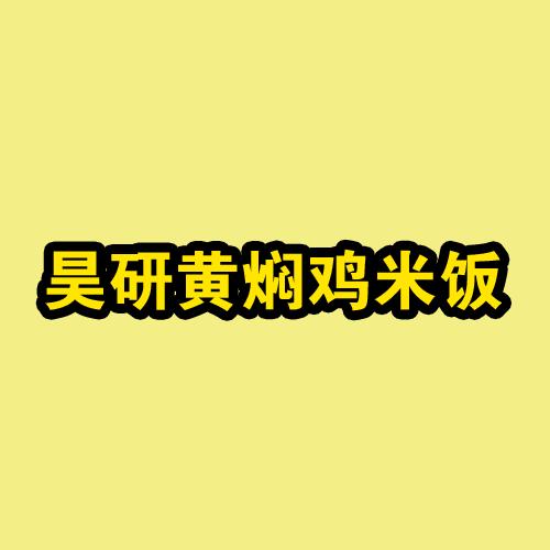 昊研黄焖鸡米饭