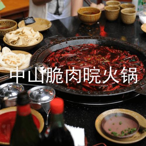中山脆肉晥火锅