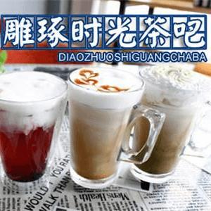雕琢时光奶茶饮品图1