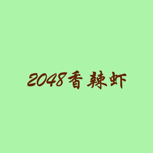 2048香辣虾图1