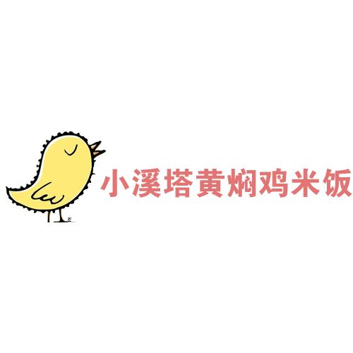 小溪塔黄焖鸡米饭