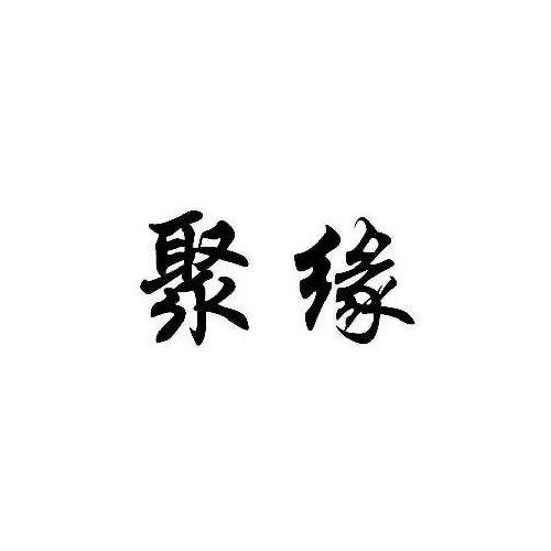 聚缘砂锅居