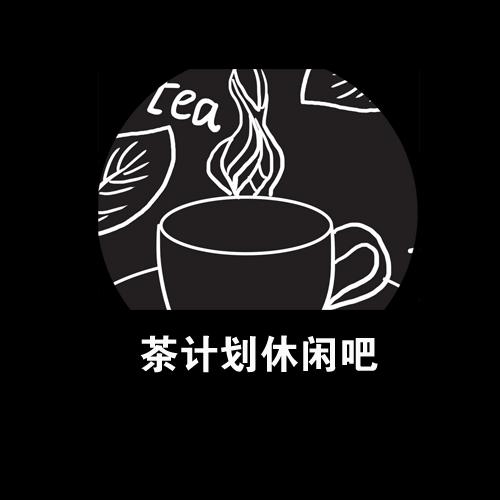 茶计划休闲馆