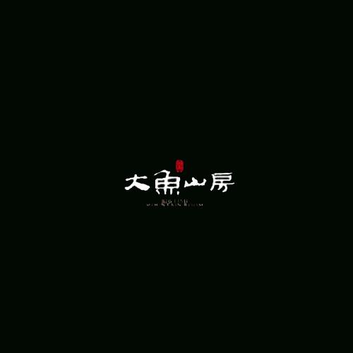 大鱼山房火锅