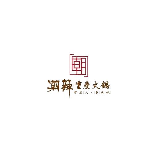 潮辣重庆火锅