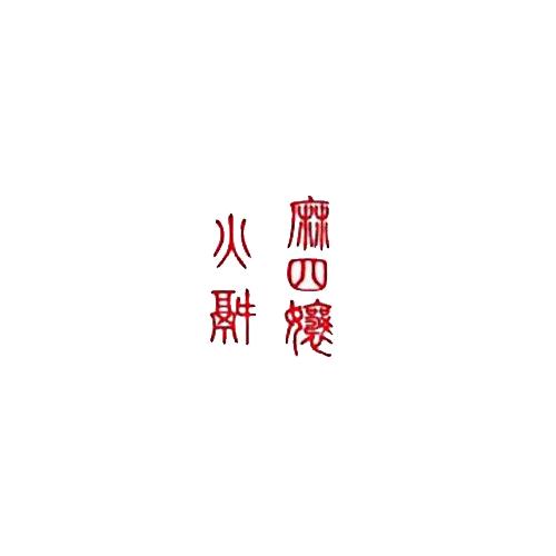 麻四娘火锅