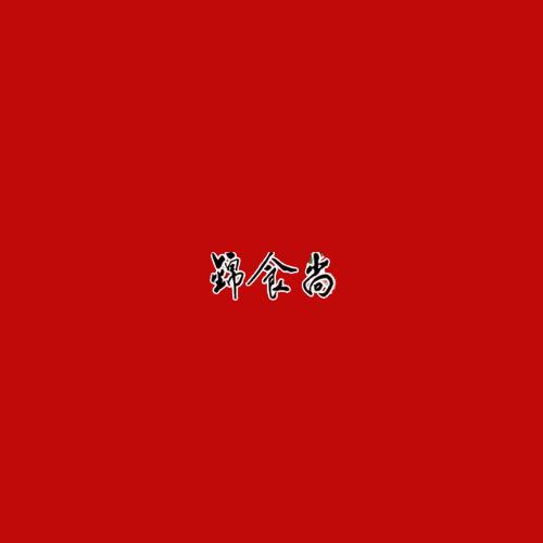 锦食尚火锅