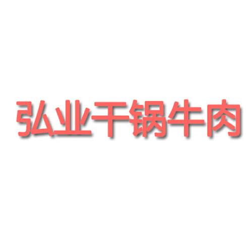 弘业干锅牛肉