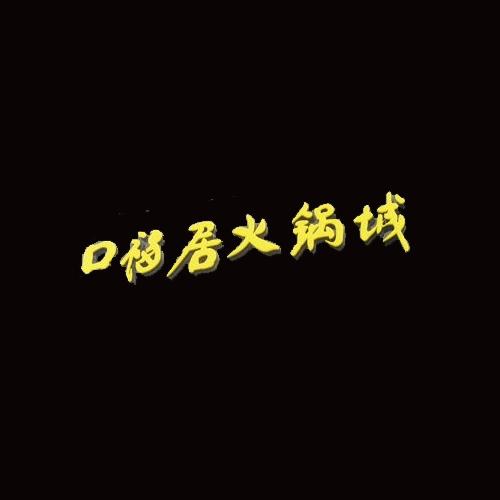 口福居老北京涮肉火锅