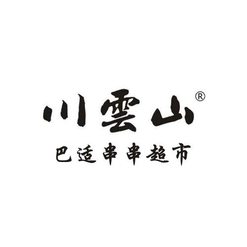 川云山巴适串串超市
