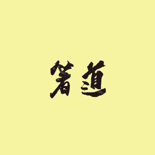 箸道串串香火锅
